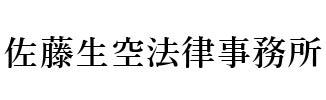 佐藤生空法律事務所