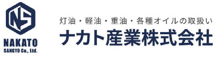 ナカト産業株式会社