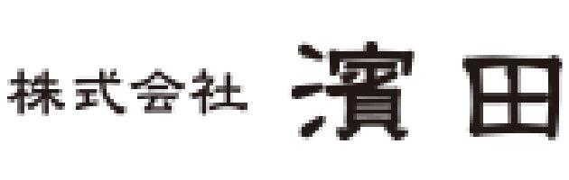 株式会社 濱田