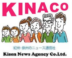 KINACO 紀州泉州のニュース通信