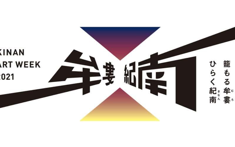 『紀南ケミストリーセッション』開催のお知らせ(プレスリリースvol.2)