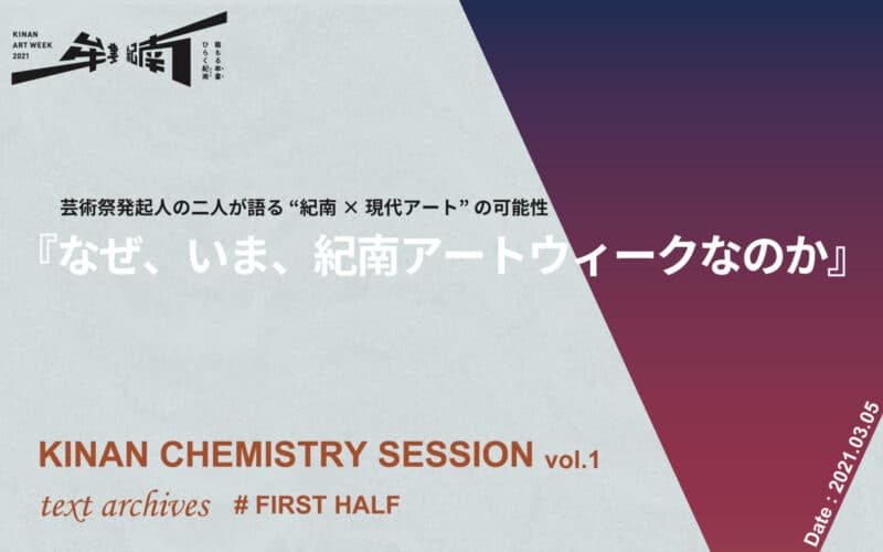 "Archived Text (First Half) of Kinan Chemistry Session vol.1 ""Why Kinan Art Week?"""