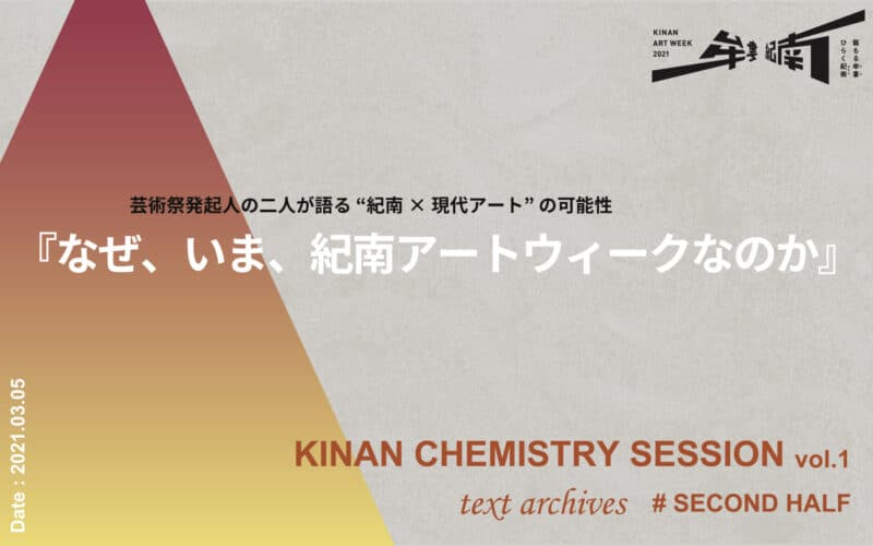 """Archived Text (Second Half) of Kinan Chemistry Session vol.1 """"Why Kinan Art Week?"""""""