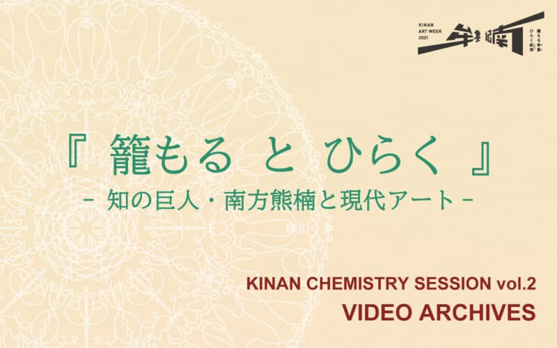 """Archived Video of Kinan Chemistry Session vol.2 """"Seclusion and Openness -Kumagusu Minakata, the Giant of Knowledge and Contemporary Art-"""""""