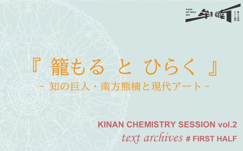 """Archived Text (First Half) of Kinan Chemistry Session vol.2  """"Seclusion and Openness: Kumagusu Minakata, the Giant of knowledge and Contemporary Art"""""""