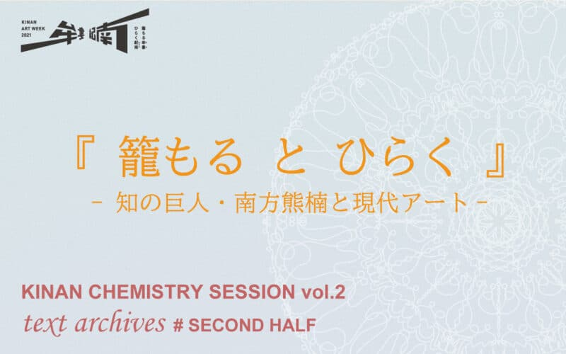 """Archived Text (Second Half) of Kinan Chemistry Session vol.2  """"Seclusion and Openness: Kumagusu Minakata, the Giant of knowledge and Contemporary Art"""""""