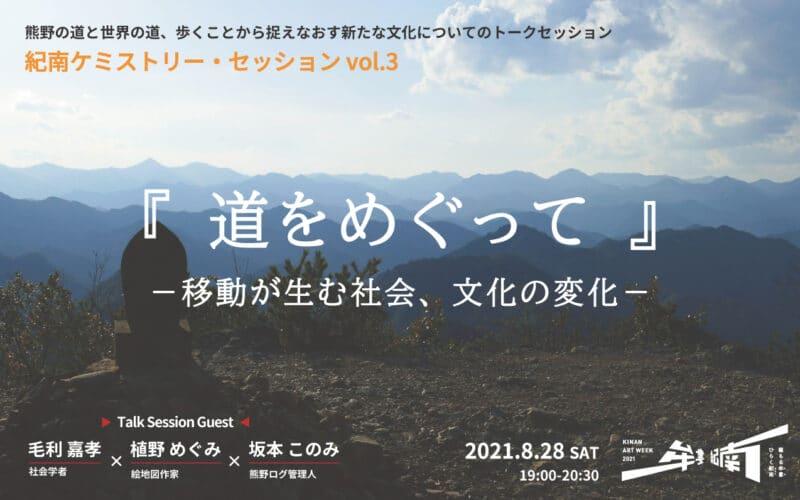 8/28(土) オンライン開催『紀南ケミストリー・セッション vol.3』