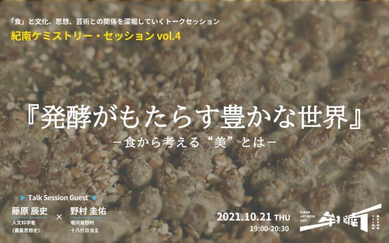 10/21(木)オンライン開催『紀南ケミストリー・セッション vol.4』